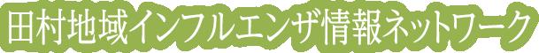 田村地域インフルエンザ情報ネットワーク