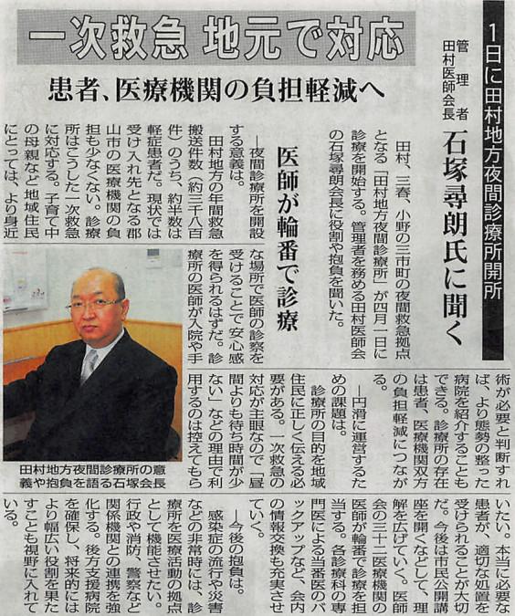 2014年3月25日福島民報掲載記事