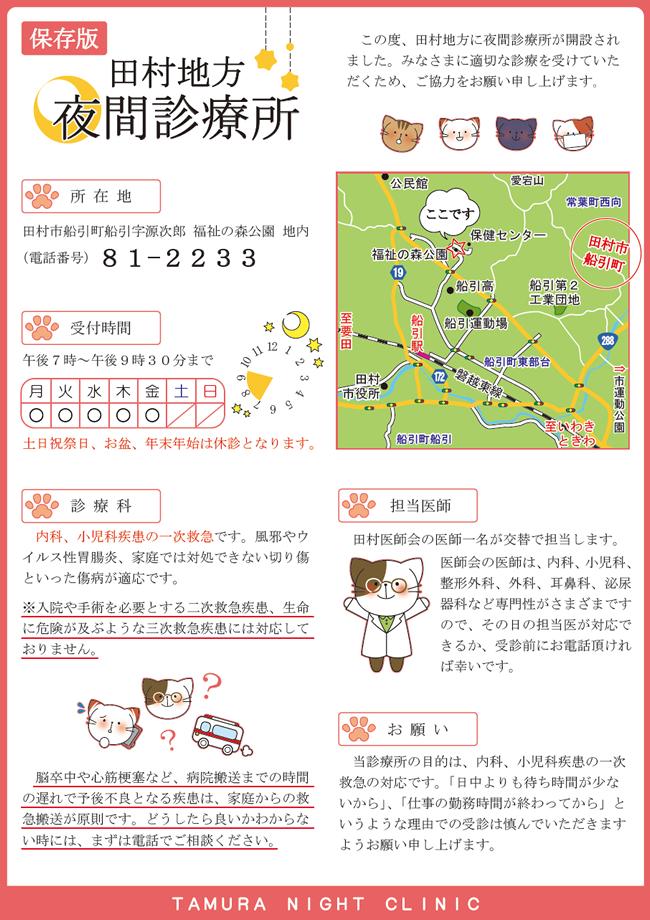 【保存版】田村地方夜間診療所(※クリックするとPDFファイルがダウンロードできます。)