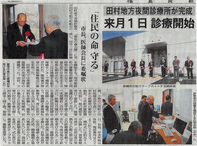 2014年3月24日福島民報掲載記事