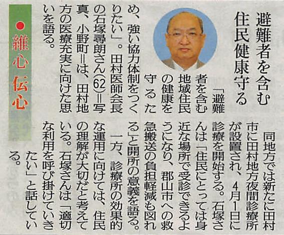 2014年3月24日福島民友掲載記事