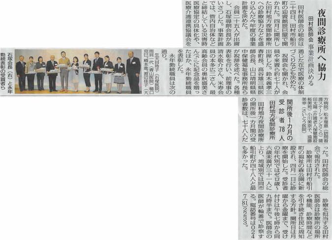 2014年5月28日福島民報掲載記事