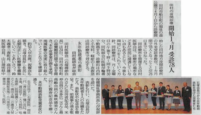 2014年5月27日福島民友掲載記事