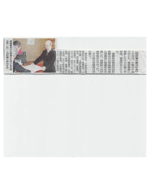 12月29日福島民報