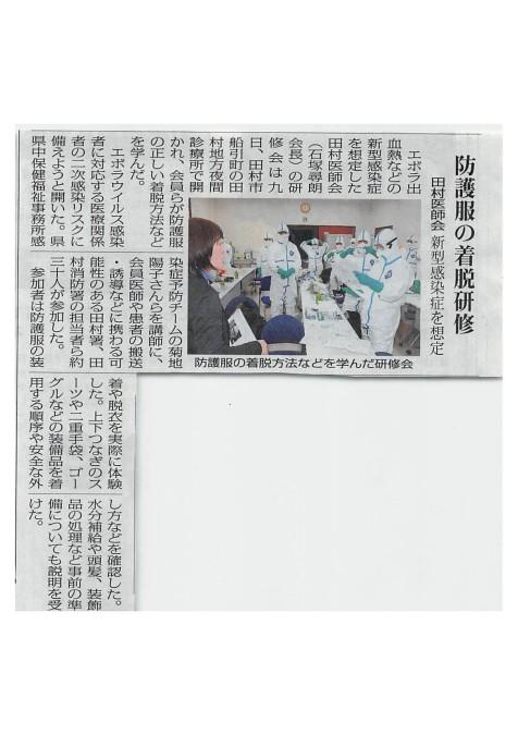 1月11日福島民報