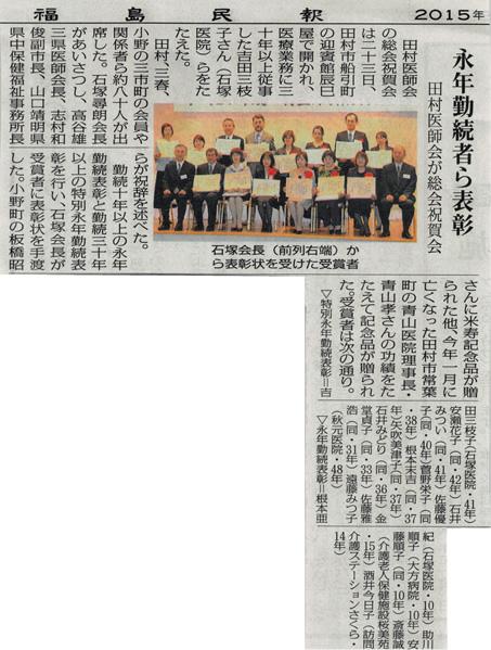 2015年05月25日福島民報