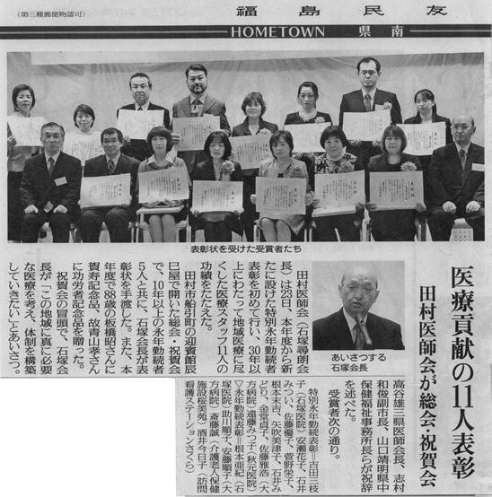 2015年05月27日福島民友