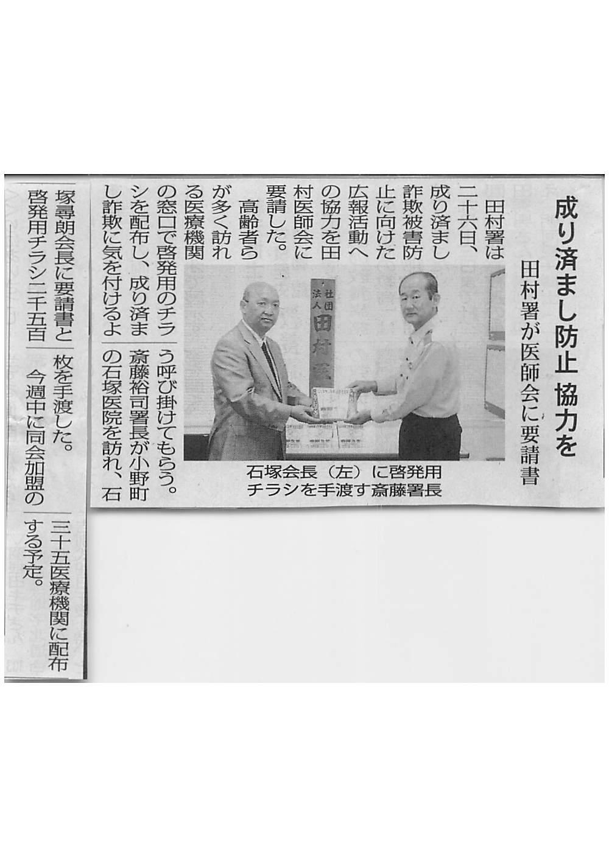 福島民報平成27年8月28日