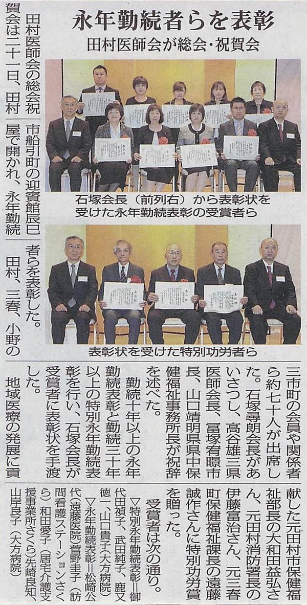 平成28年度田村医師会総会民報新聞社(5月27日)