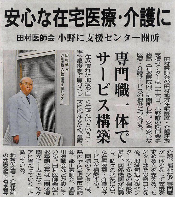 2019年7月27日福島民報掲載記事