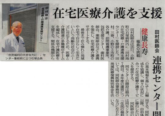 2019年7月28日福島民友掲載記事